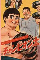 チャンピオン太01.jpg