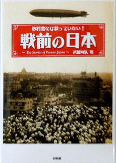 文庫:戦前の日本.jpg