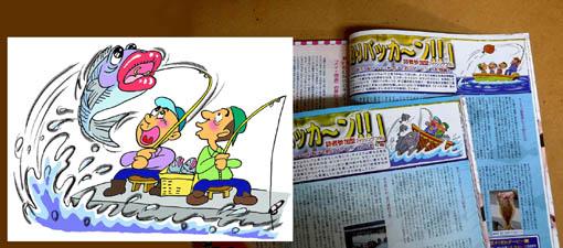 釣りバカ雑誌..jpg