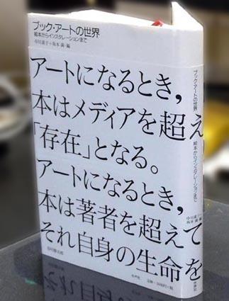 bookart_01.jpg