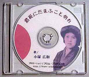 kimishini_CD.jpg
