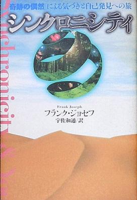 shynchro-book.jpg