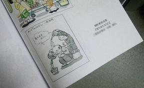 まんが入選.jpg
