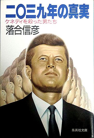 ケネディ_本.jpg