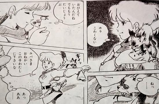 ナウシカ_02.jpg