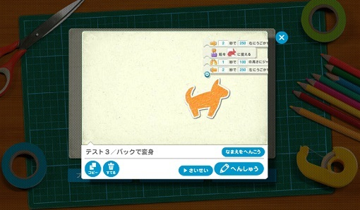 プログラミン作成画面.jpg