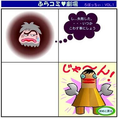 ロボッチィ_icon.jpg