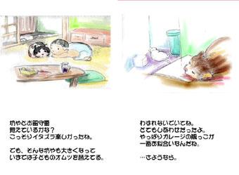 一枚絵本ねこ描_D.jpg