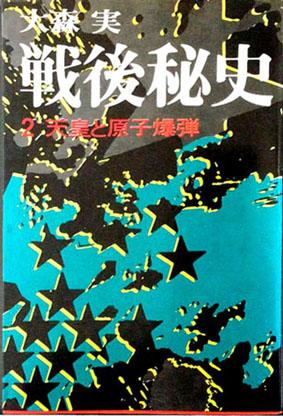 原子爆弾_本.jpg