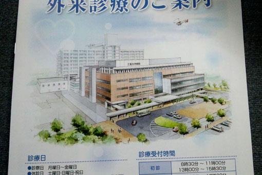 病院パンフ.jpg