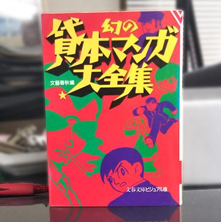 貸本マンガ大全集.jpg